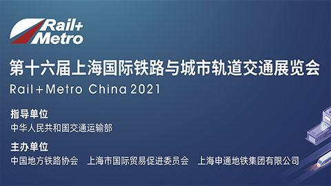 2021第十六届上海国际铁路与城市轨道交通展览会