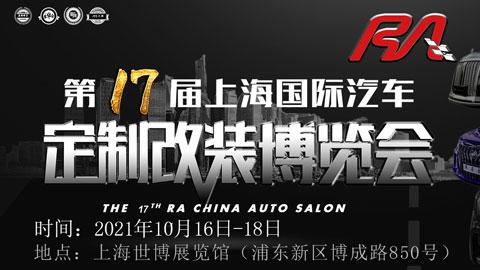 2021年第十七届RA上海国际汽车定制改装博览会