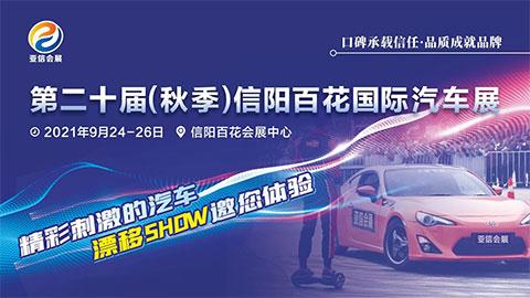 2021第二十届(秋季)信阳百花国际汽车展览会