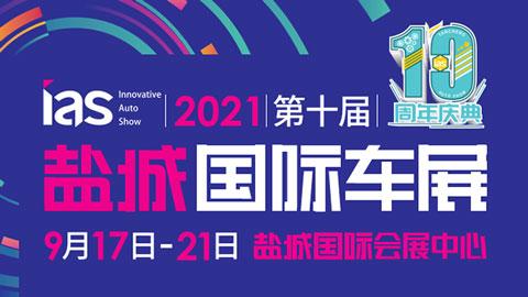2021第十一届中国东部沿海(盐城)国际汽车博览会暨新能源及智能汽车博览会