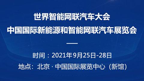 2021世界智能網聯汽車大會暨第九屆中國國際新能源和智能網聯汽車展覽會