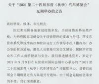 """关于""""2021第二十四届东营(秋季)汽车博览会""""延期举办的公告"""