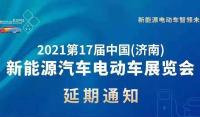 2021第17届中国 (济南)新能源汽车电动车展览会延期通告