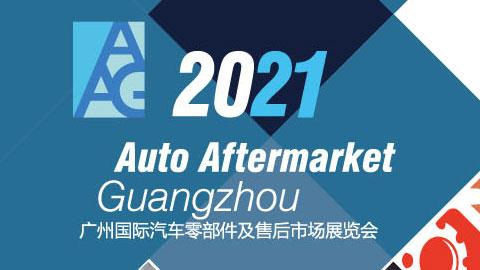 2021广州国际汽车零部件及售后市场展览会(AAG)