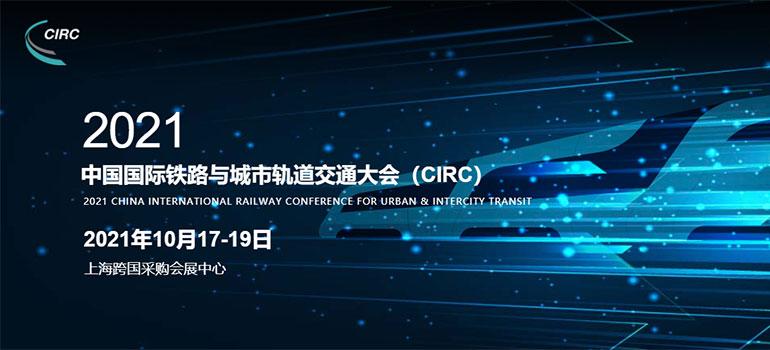 2021中国国际铁路与城市轨道交通大会