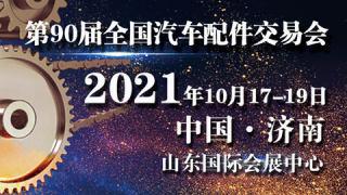 2021第90届全国汽车配件交易会