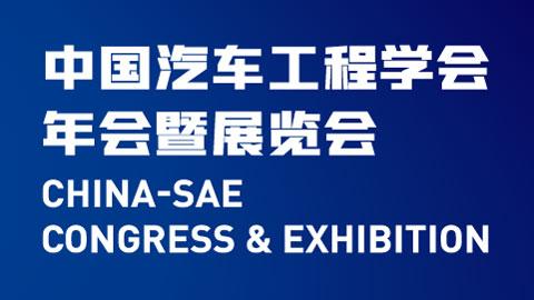 2021中国汽车工程学会年会暨展览会