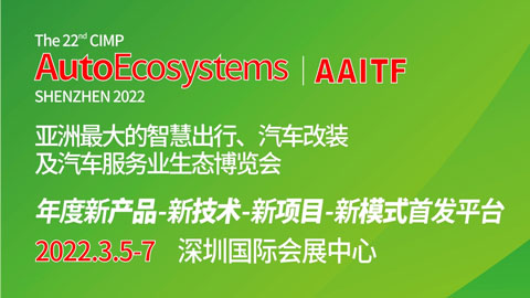 2022第二十二屆深圳(春季)國際汽車改裝服務業展覽會