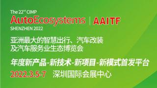 2022第二十二届深圳(春季)国际汽车改装服务业展览会