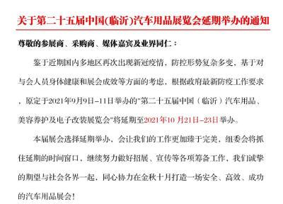 关于第二十五届中国(临沂)汽车用品展览会延期举办的通知