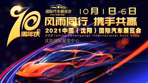 2021中国·沈阳国际汽车展览会