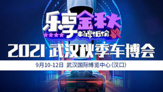 2021武汉秋季车博会