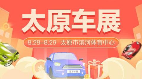 2021太原汽車博覽會
