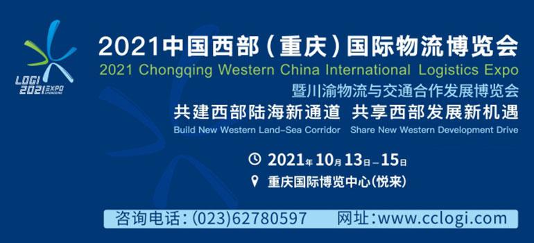 2021中国西部(重庆)国际物流博览会