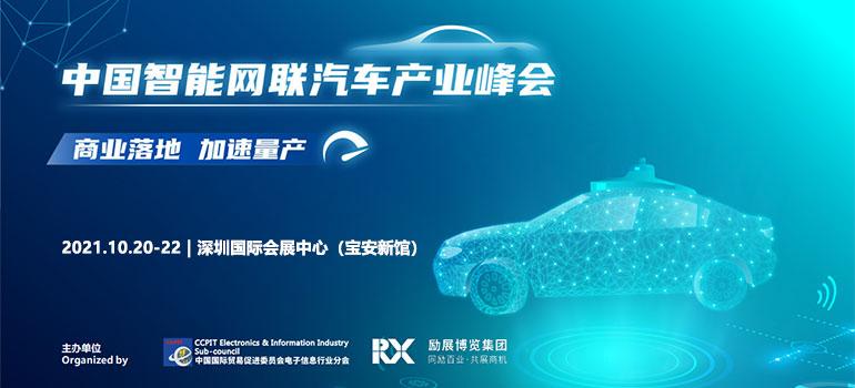 2021AWC 汽車電子技術展覽會(AUTOMOTIVE WORLD CHINA 2021)