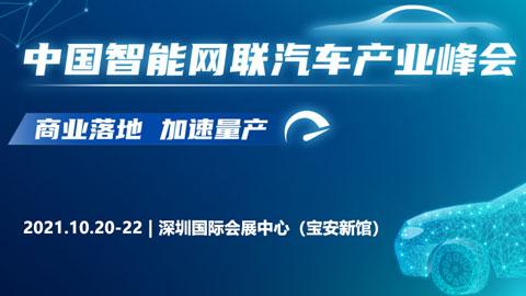 2021AWC 汽车电子技术展览会(AUTOMOTIVE WORLD CHINA 2021)