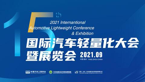2021(第十五届)汽车轻量化大会暨展览会