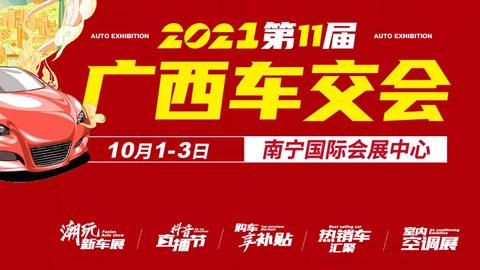 2021第十一届广西汽车交易会暨广西新能源&智能汽车展