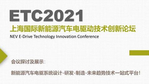 2021ETC新能源汽车电驱动技术创新论坛
