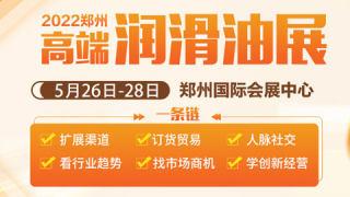2022第14届中国润滑油、脂及汽车养护展览会