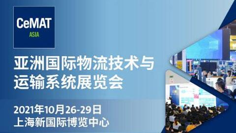 2021第22届亚洲国际物流技术与运输系统展览会(CeMAT ASIA)