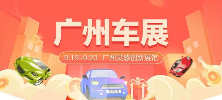 2021广州第三十二届惠民团车节