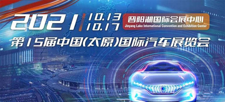 2021第十五屆中國(太原)國際汽車展覽會