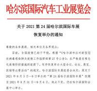 关于 2021第24届哈尔滨国际车展恢复举办的通知