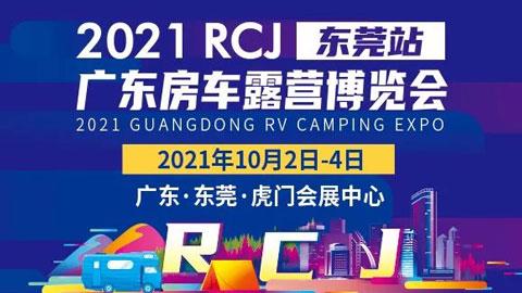 2021RCJ房车露营博览会·东莞站