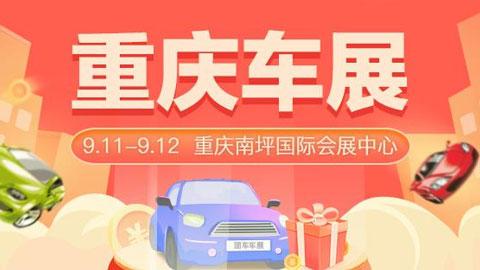 2021重慶第四十五屆惠民團車節