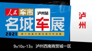 2021第十四届中国名城汽车巡展泸州站(9月)
