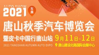 2021唐山秋季车展