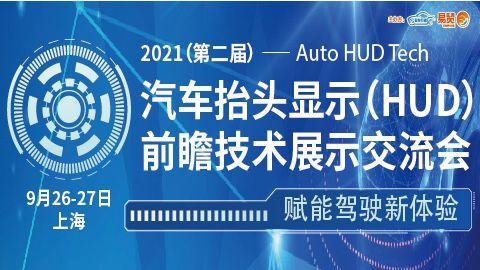 2021(第二届)汽车抬头显示(HUD)前瞻技术展示交流会