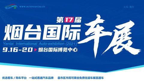 2021第十七届烟台国际汽车工业展览会