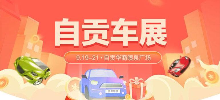 2021第十三届自贡惠民车展