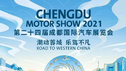 2021第二十四屆成都國際汽車展覽會