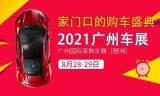 广州国际采购车展参展品牌大曝光(附观展指南)