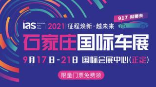 2021中國(石家莊)國際汽車工業展覽會