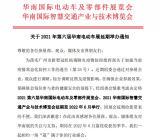 关于2021年第六届华南电动车展延期举办通知