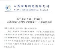 关于2021 (第二十六届)大连国际汽车展览会延期至11月举办的通知