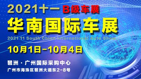 2021十一华南国际车展