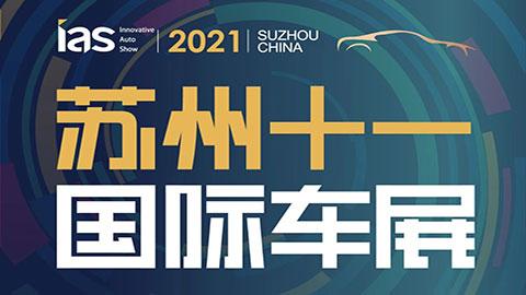 2021苏州十一国际车展