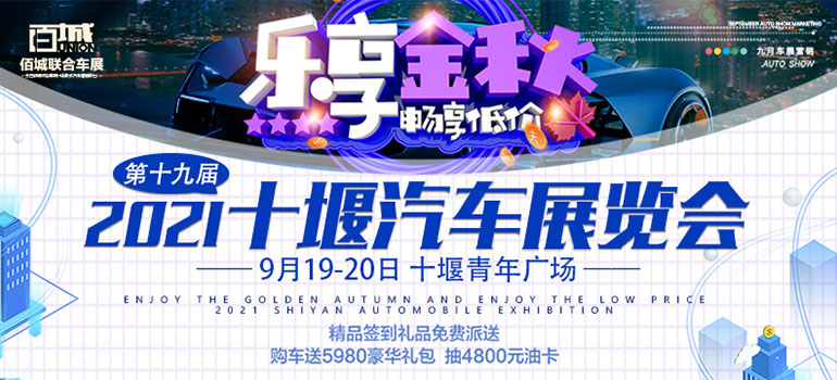 2021第19届十堰汽车展览会(秋季)