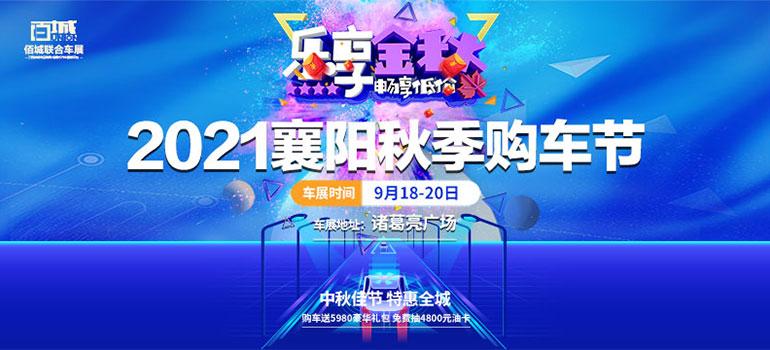 2021襄阳秋季购车节