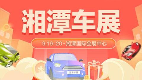 2021湘潭第十四届惠民团车节大型车展