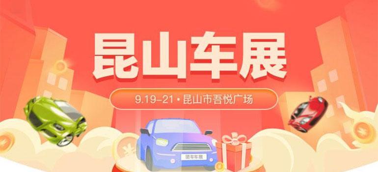 2021昆山第22届惠民车展-金秋车展