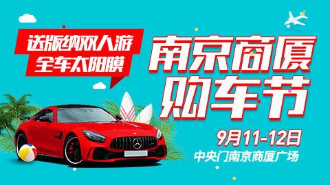 2021第112届麦车网南京商厦购车节