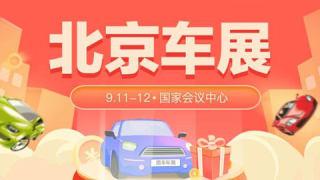 2021北京第三十四屆惠民團車節