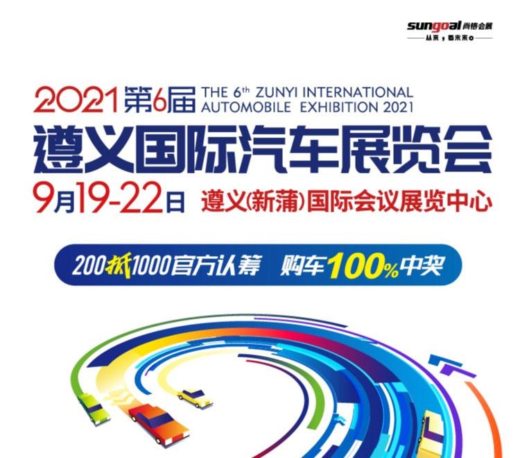 遵义国际车展