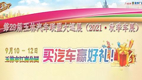 2021第29届玉林汽车联盟大巡展(秋季车展)
